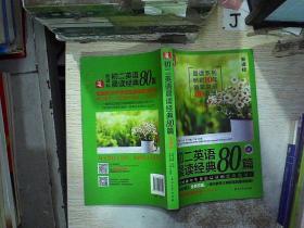 初二英语晨读经典80篇(第4版) /江涛 石油工业出版社