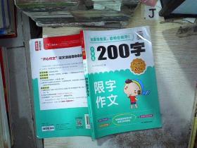 小学生200字限字作文 /开心作文研究中心 湖南教育出版社