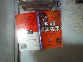 名师课堂实录.初二物理.上'' /王守仁 北京教育出版社