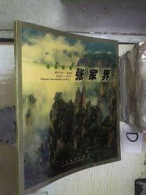经典山水张家界:[ /亚子 中国摄影出版社