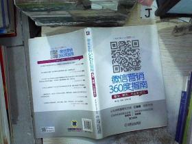 微信营销360度指南 /谭运猛、袁俊、朱坤 机械工业出版社