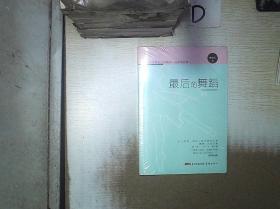 最后的舞蹈 /刘晓东 花城出版社