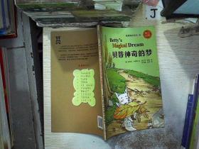 做最棒的自己:贝蒂神奇的梦 /彭文鸿 海豚出版社