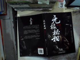 无极秘相之奇门 /郎芳 广东人民出版社