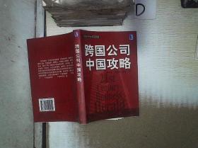 跨国公司中国攻略 。 /符定伟 机械工业出版社