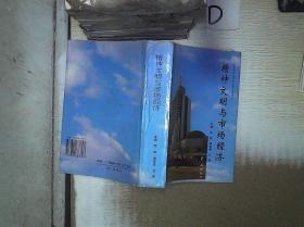 精神文明与市场经济'' 。 /范英、潘祖亮、丘挺 红旗出版社