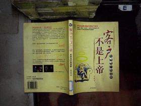 客户不是上帝 ... /范云峰 京华出版社