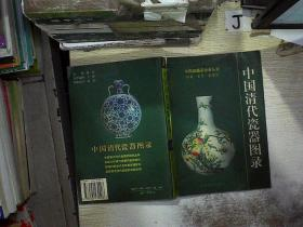 中国清代陶瓷图录