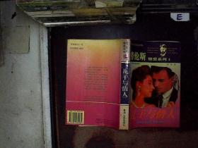 劳伦斯情爱系列1 儿子与情人 /[英]戴·赫·劳伦斯(D.H.Lawernce) 著;许先 译 贵州人民出版社