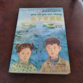 曹文轩纯美小说拼音版·水下有座城