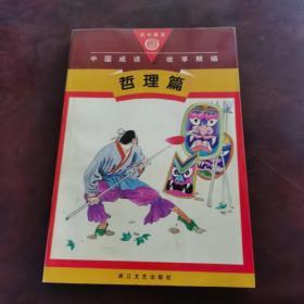 中国成语故事精编.哲理篇:图文本