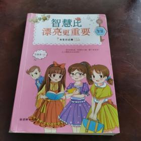 女生日记簿·智慧:智慧比漂亮更重要