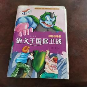 语文王国保卫战/校园反斗星