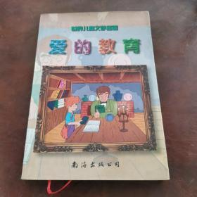 爱的教育:新经典文库