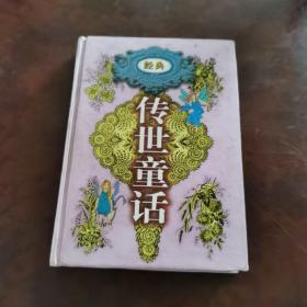传世童话.第二卷