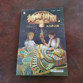 神奇树屋3 木乃伊之谜(基础版)/故事系列
