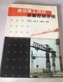 建筑施工现场质量控制手册