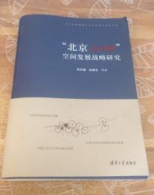"""""""北京2049""""空间发展战略研究"""