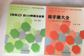 荷手册大全+【倪焕之】的120种藏本故事