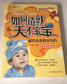 如何造就天才宝宝:献给未来的父母们    未拆封