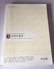 常青藤名家名译01:安徒生童话