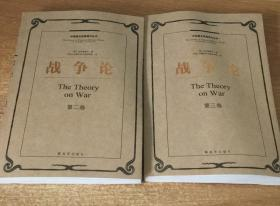 战争论:二.三册