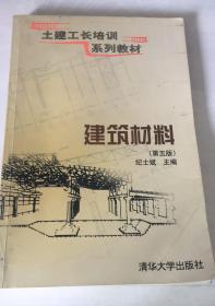 土建工长培训系列教材:建筑材料(第5版)