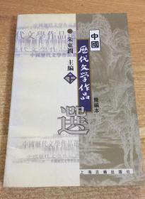 中国历代文学作品选(简编本下)