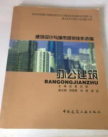 办公建筑——建筑设计与城市规划佳作选编