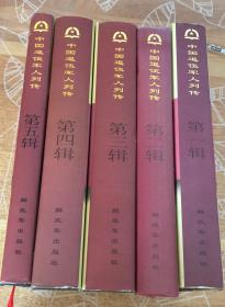 中国退伍军人列传  一.二.三.四.五.辑