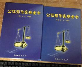 公证操作实务全书  上下册