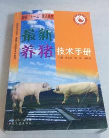 最新养猪技术手册