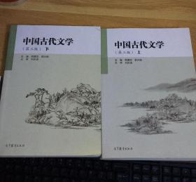 中国古代文学(第3版上下)