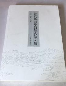 清代扬州学派研究论文集