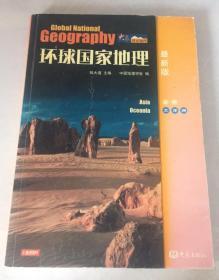 环球国家地理:亚洲·大洋洲(最新版)
