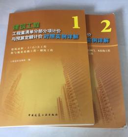 工程量清单分部分项计价与预算定额计价对照实例详解1.2.册:建筑工程