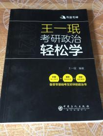 王一珉考研政治轻松学(2021)核心考点结构体系典型真题有道考神系列