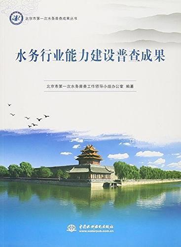 北京市第一次水务普查成果丛书水务行业能力建设普查成果