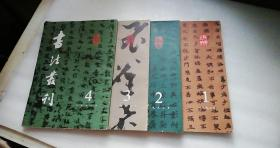 书法丛刊 1992年第一、二、三、四期(全年四册)总第29.30.31.32辑  16开私藏有章