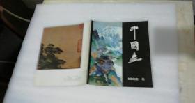 中国画  1982年第4期   北京出版社  12开  实拍