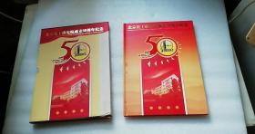 北京化工研究院成立50周年纪念(邮票珍藏 )【16开 精装,带函套】实拍