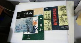 中国画 1986年1,2,3,4期全年  北京出版社  12开  实拍