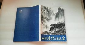 山水画技法述要  上海人民美术出版社   16开私藏有章  插图装裱松动