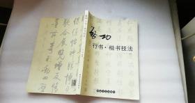 启功行书楷书技法  湖南文艺出版社  16开