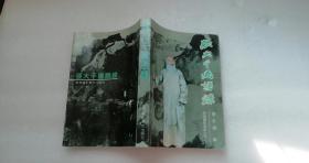 张大千画语录    海南摄影美术出版  一版一印