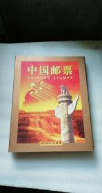 中国邮票,2002年珍藏版   16开精装铜版印刷 有函套