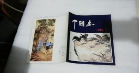 中国画  1983第3期   北京出版社  12开  实拍