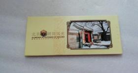 北京胡同风光   60分邮资明信片10张全