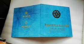 中国科学院建院五十周年《科技成果》邮票珍藏册  12开铜版印刷  实拍