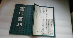 书法丛刊 第 六 辑  16开私藏有章 一版一印